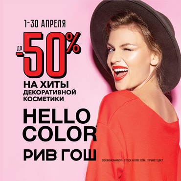 Hello Color! Яркая весна в РИВ ГОШ