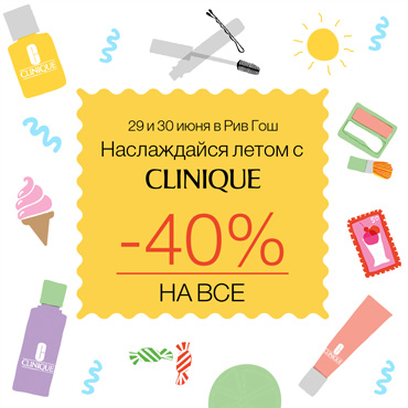 Время покупать CLINIQUE в РИВ ГОШ