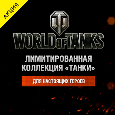 Легендарная коллекция «World of Tanks»