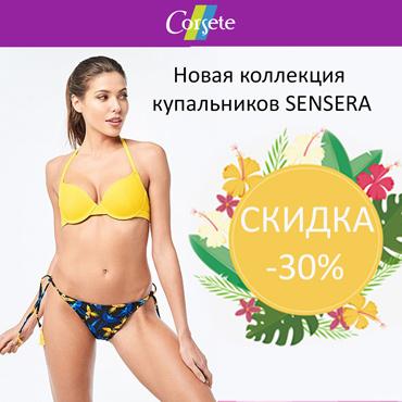 e968ea0c22bd Новая коллекция купальников в магазине женского нижнего белья «Corsete»