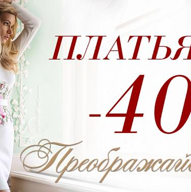 Dress of the dream: 40% в LOVE REPUBLIC